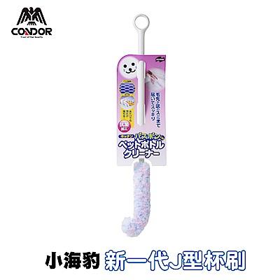 日本小海豹 抗菌纖維J型洗杯刷-粉