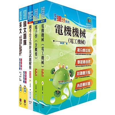 中鋼碳素化學師級(電機)套書(贈題庫網帳號、雲端課程)