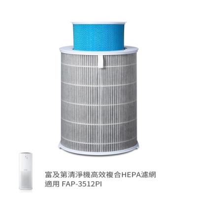 富及第Frigidaire HEPA濾網 適用:FAP-3512PI、FAP-3412PI