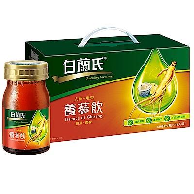 (即期品) 白蘭氏 養蔘飲冰糖燉梨18入提把式禮盒(60ml / 18瓶) 效期2020/06/12