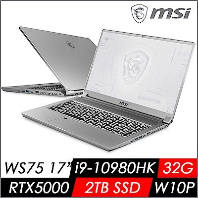 MSI微星 WS75 10TM-895TW 17吋繪圖工作站筆電(i9-10980HK/32G/2TB SSD/RTX 5000-16G/Win10 Pro)