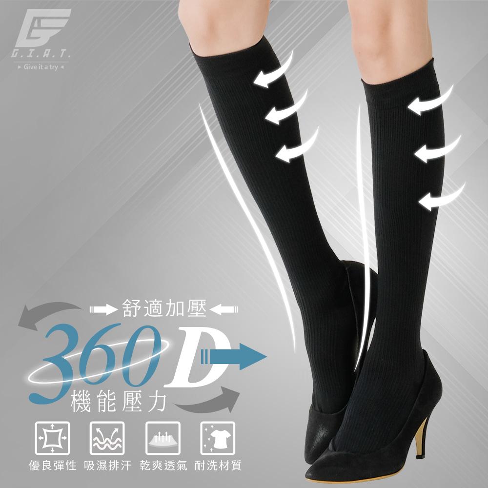 【時時樂限定】GIAT 360D萊卡機能中統壓力襪(3雙組)