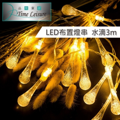 Time Leisure LED派對佈置 聖誕燈飾燈串(USB水滴/暖白/3M)