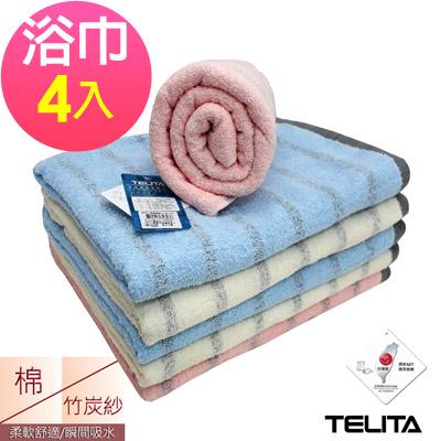 粉彩竹炭條紋浴巾(超值4件組)  【TELITA】