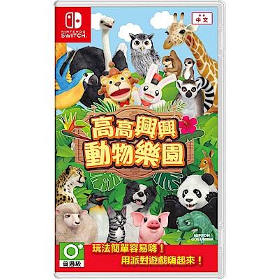 (預購)高高興興動物樂園- NS 亞版中文版
