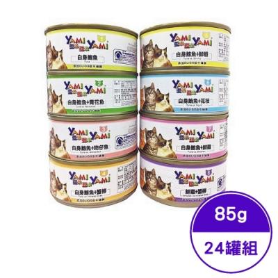 YAMI亞米 精緻貓罐系列 85g (24罐組)