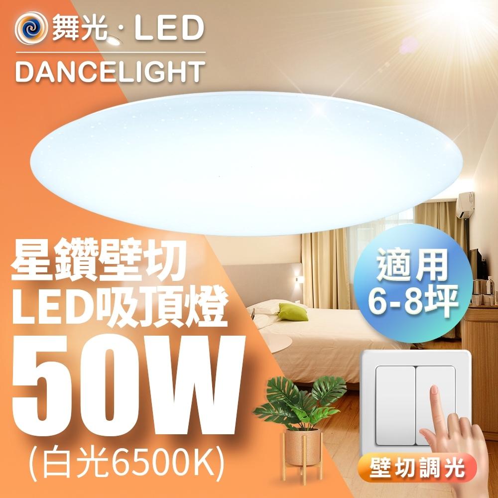 舞光 LED 6-8坪 50W星鑽壁切四段調光吸頂燈(白光/黃光) product image 1