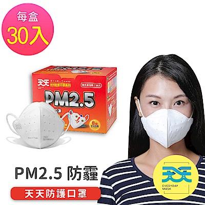 【天天PM2.5專業防霾口罩_紅色警戒】B級防護 30入/盒