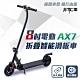 【非常G車】AX7  8吋 4.4AH 電動摺疊滑板車 product thumbnail 1