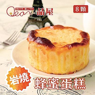 品屋 岩燒蜂蜜蛋糕(80g±5%/顆,共8顆)