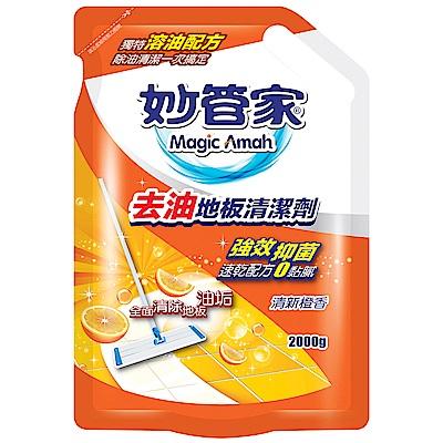 妙管家去油地板清潔劑補充包(清心橙香)2000gm