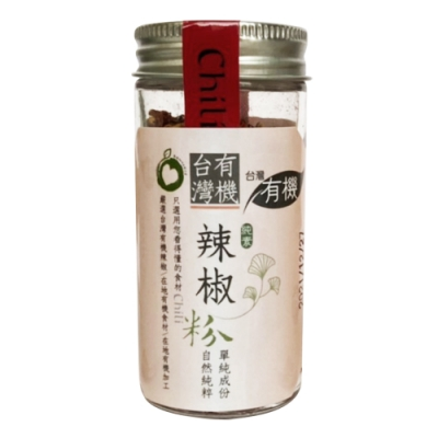 久美子工坊 有機台灣辣椒粉28g 2瓶組