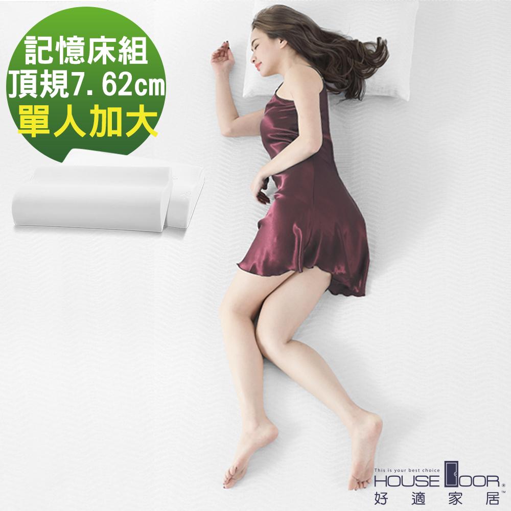 House Door 好適家居 高密度防黴防蹣抗菌釋壓記憶床墊厚度3英寸-單人加大