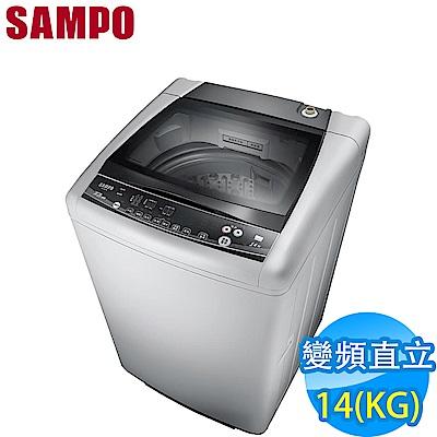 SAMPO聲寶 14KG 變頻直立式洗衣機 ES-HD14B(G3)