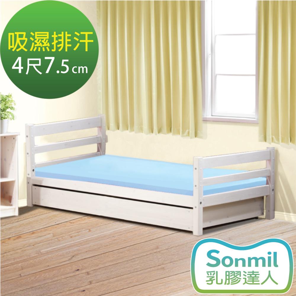 Sonmil乳膠床墊 單人4尺 7.5cm乳膠床墊 3M吸濕排汗