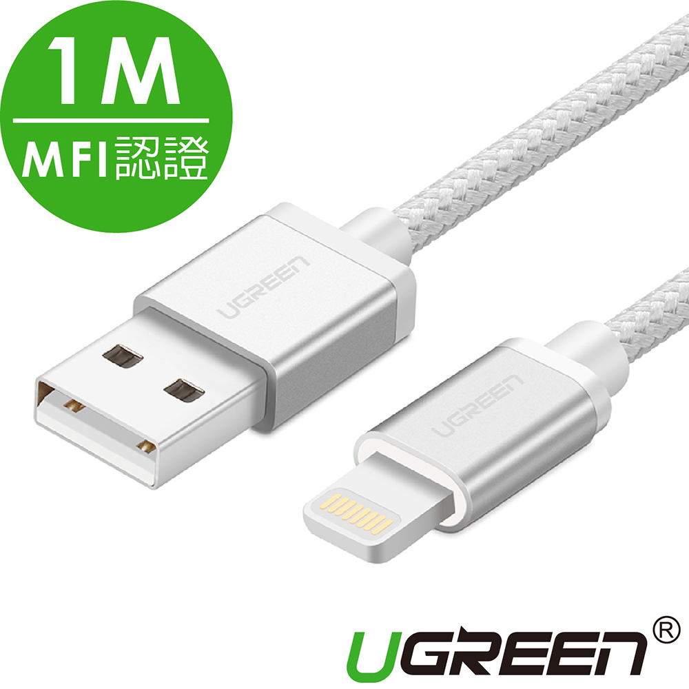 綠聯 MFI Lightning to USB傳輸線 APPLE原廠認證 BRAID 1M