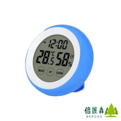 【倍麗森Beroso】四合一智慧觸控型溫濕度計 BE-E00001 (三色)