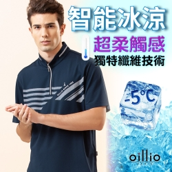 oillio歐洲貴族 男裝 短袖超柔防皺紳士立領T恤 穿搭超彈力 休閒都會休閒 藍色