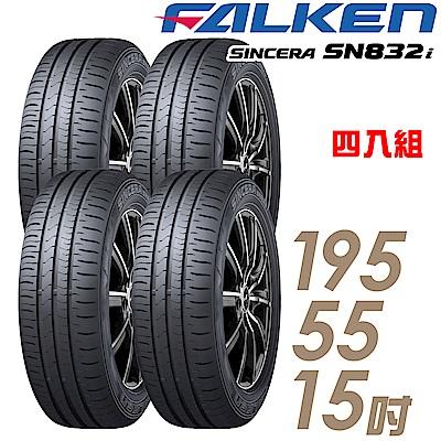 飛隼輪胎 SN832i-195/55/15吋 環保節能胎 四入組 送專業安裝+定位
