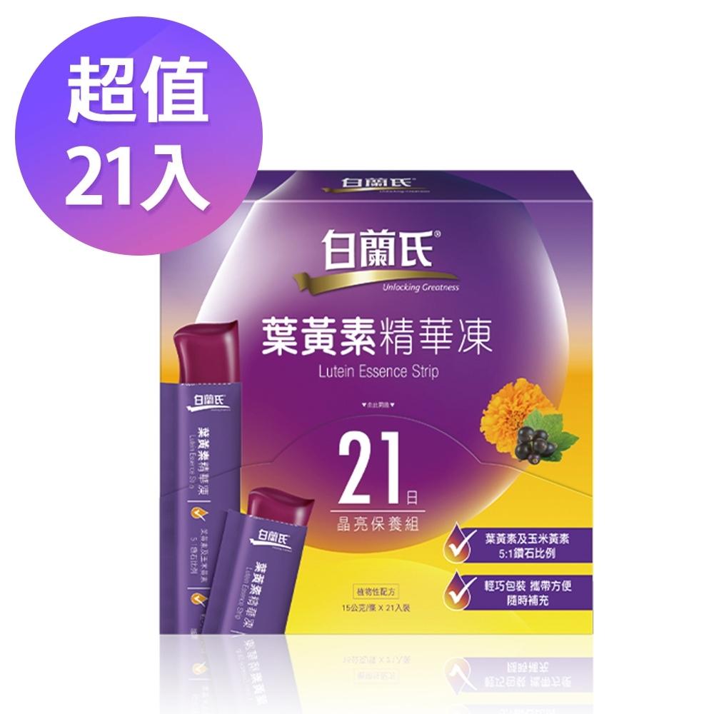 白蘭氏 葉黃素精華凍15g*21入