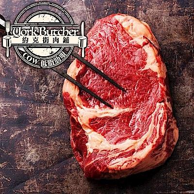 約克街肉鋪  低脂肋眼牛排10片(100g±10%,4盎斯/片)