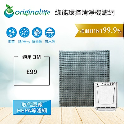 Original Life 可水洗超淨化清淨機濾網 適用:3M E99