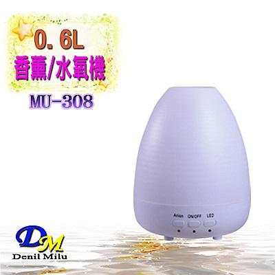 [宇晨Denil Milu]0.6L負離子水氧/加濕/精油香薰機MU-308