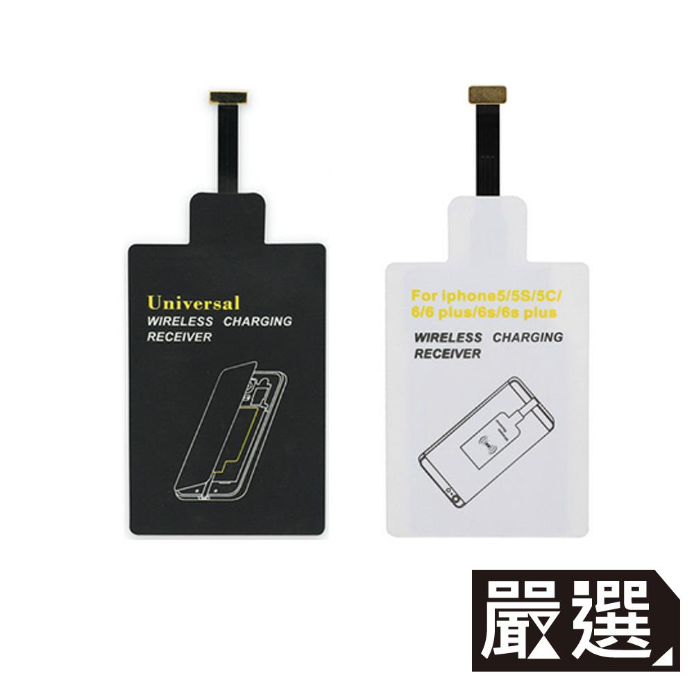 嚴選 無線充電接收器/線圈接收器/充電片 Type-C
