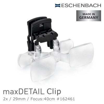 【德國 Eschenbach 宜視寶】maxDETAIL Clip 2x/29mm 德國製近距離望遠工作夾鏡 162461
