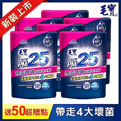 (贈50超贈點!)毛寶 除霉防蹣/制臭極淨PM2.5洗衣精2kg(補)x6入/箱,兩款可選