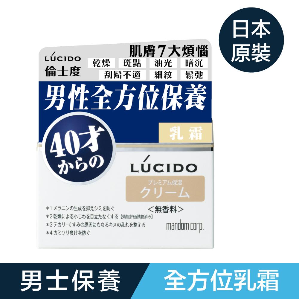 LUCIDO倫士度 男性全方位保養乳霜50g