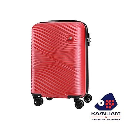 Kamiliant卡米龍 20吋Waikiki立體波紋耐刮四輪硬殼TSA登機箱(莓紅)