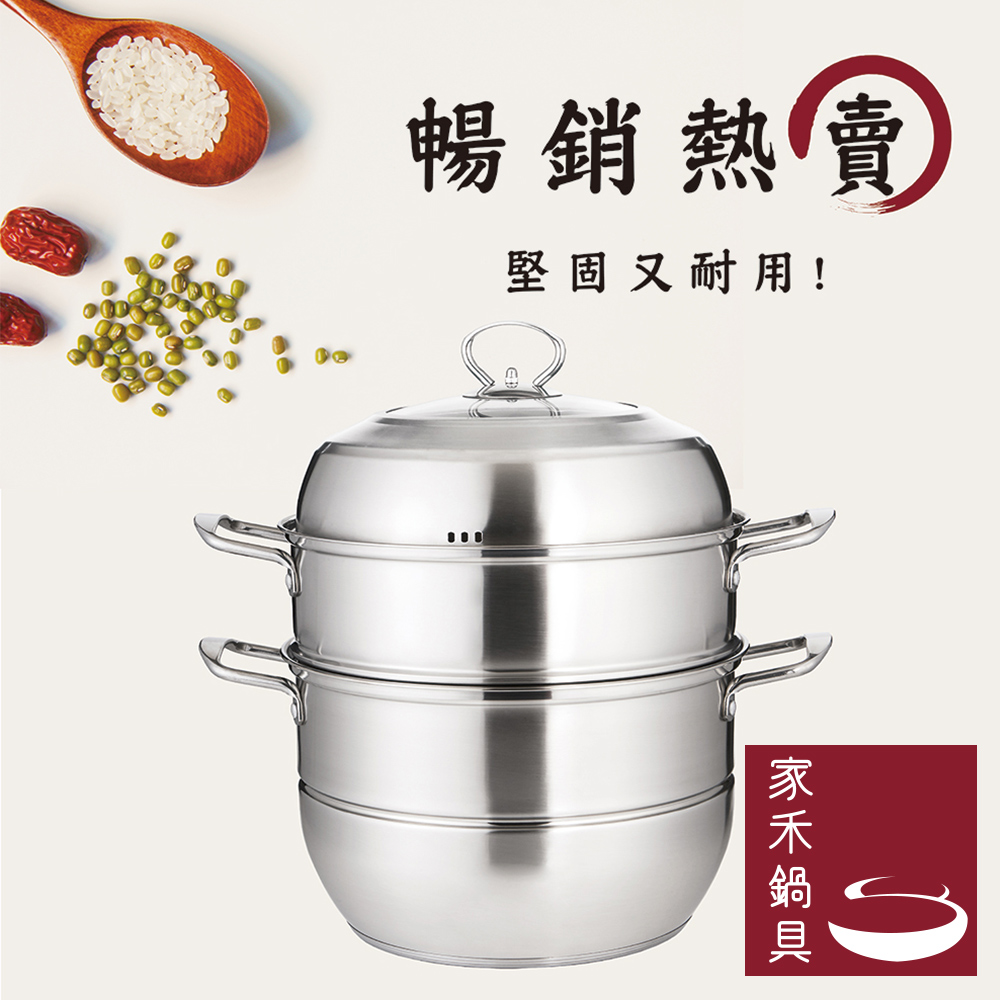 家禾鍋具 不鏽鋼透明可視多功能三層蒸鍋30公分