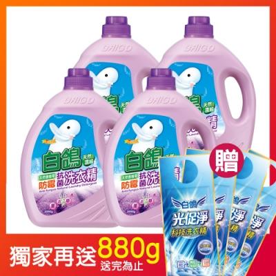 白鴿 天然濃縮防霉洗衣精-天然香蜂草3500gx4入/箱(加碼送白鴿洗衣精220gx4)