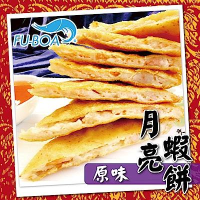 福寶 月亮蝦餅(原味)(5片/盒,共一盒)