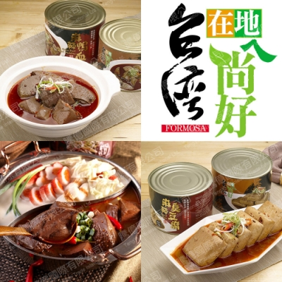 台灣在地ㄟ尚好-麻辣臭豆腐罐頭+麻辣鴨血罐頭(1700g/罐)