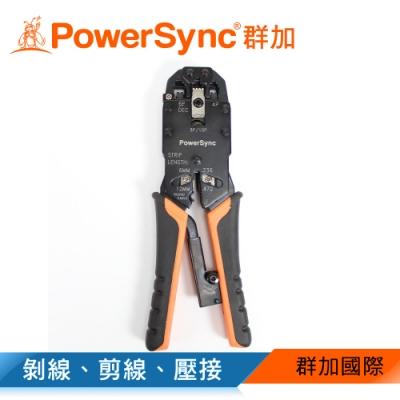 群加 PowerSync 網路/電話接頭壓剝剪鉗