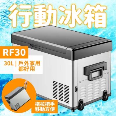 Suniwin尚耘車載居家兩用數位行動電冰箱RF30/ 移動冷藏箱/ 壓縮機小冰箱/ 戶外露營釣魚便攜製冷/低溫保鮮冷凍