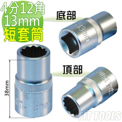 良匠工具 台灣製造 4分(1/2 ) 內12角 13mm全霧/霧面 手動 短套筒