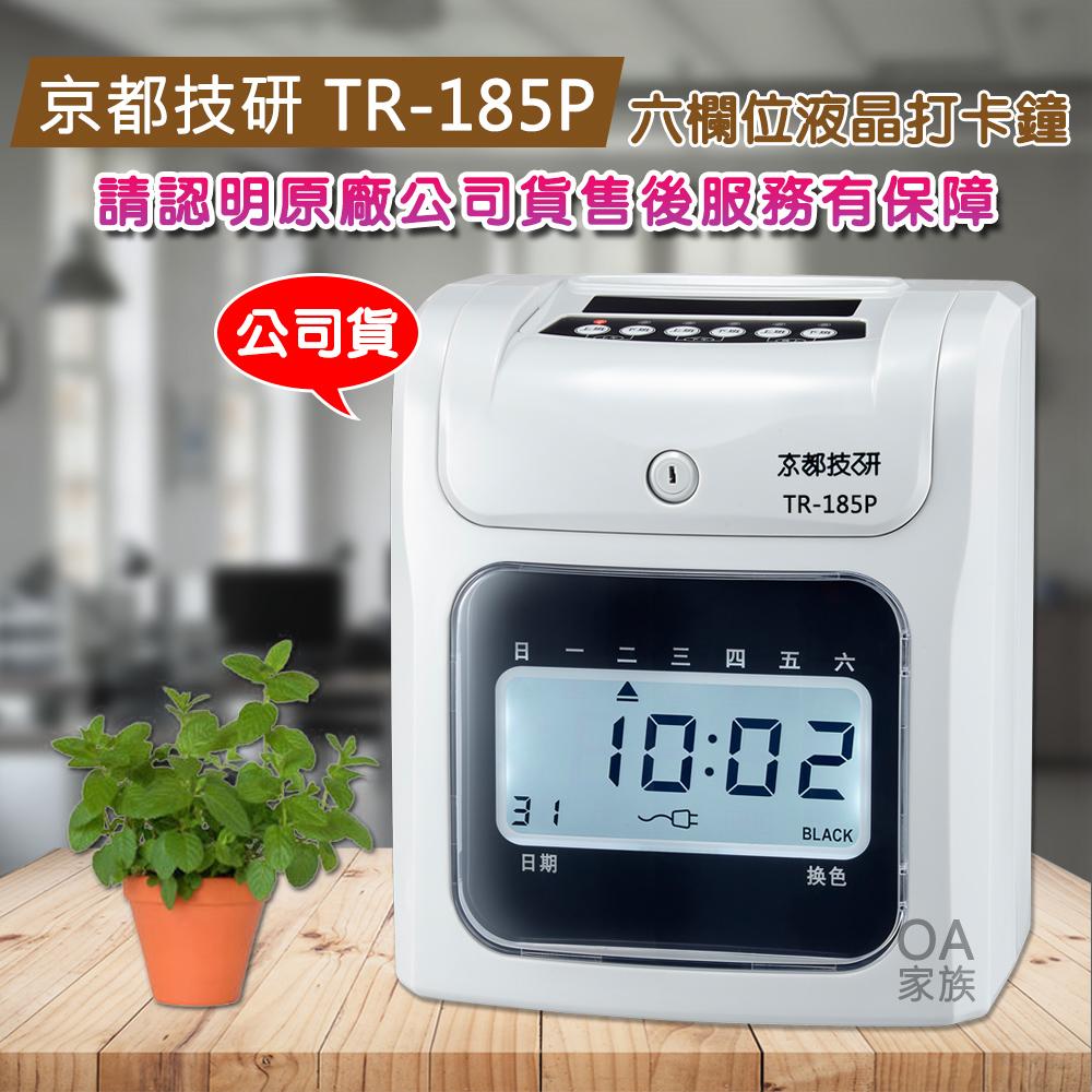 京都技研 TR-185P 六欄位電子打卡鐘