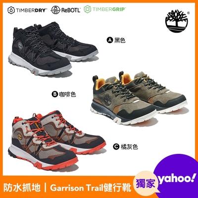 [限時]Timberland男款Garrison Trail防水健行靴(3款任選)