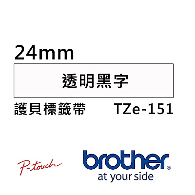 Brother TZe-151 護貝標籤帶 ( 24mm 透明底黑字 )