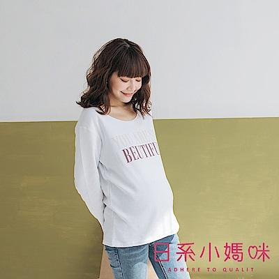 日系小媽咪孕婦裝-MIT孕婦裝 秋日配色beautiful印字不收邊上衣