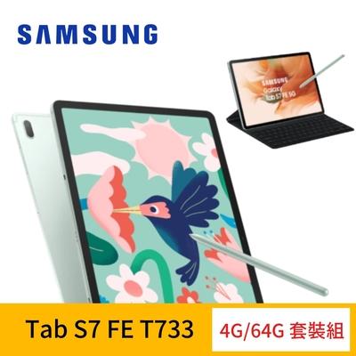 [鍵盤組] Samsung 三星 Galaxy Tab S7 FE T733 12.4吋平板電腦 (WiFi版/4G/64G)