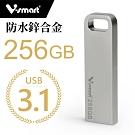V-smart  慕伊帕 鋅合金 隨身碟USB 3.1 256GB