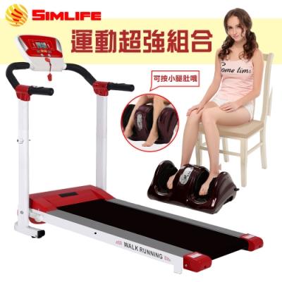 全方位雕塑電動跑步機+S美腿機(顏色隨機)