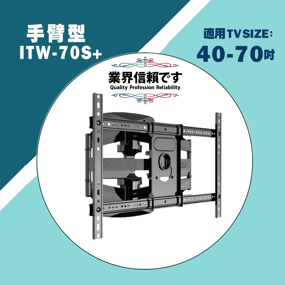 JAZWAY ITW-70S+/40-70 液晶電視旋臂架