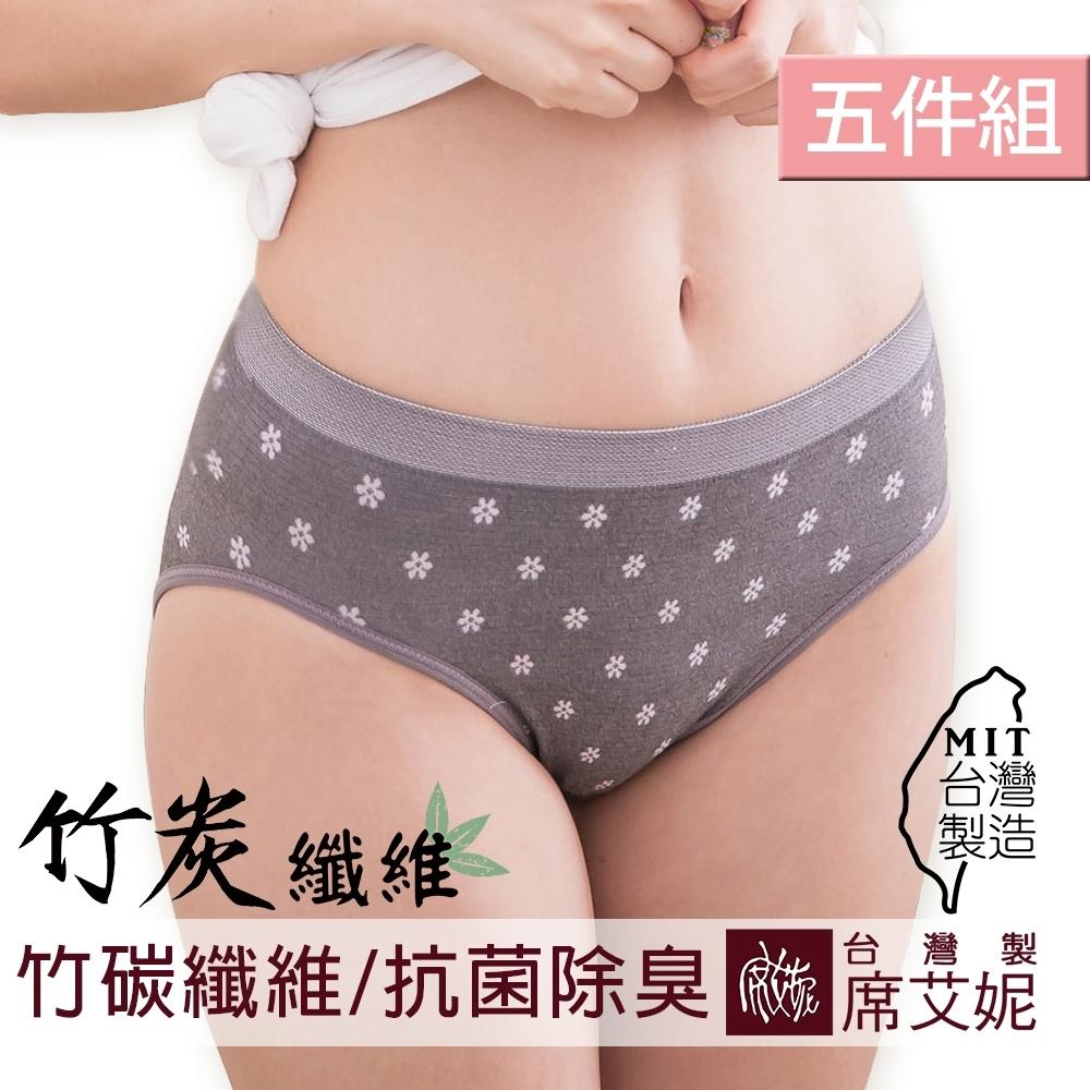4席艾妮SHIANEY 台灣製造(5件組)超彈力舒適內褲 少女小花款 竹炭纖維 抗菌除臭