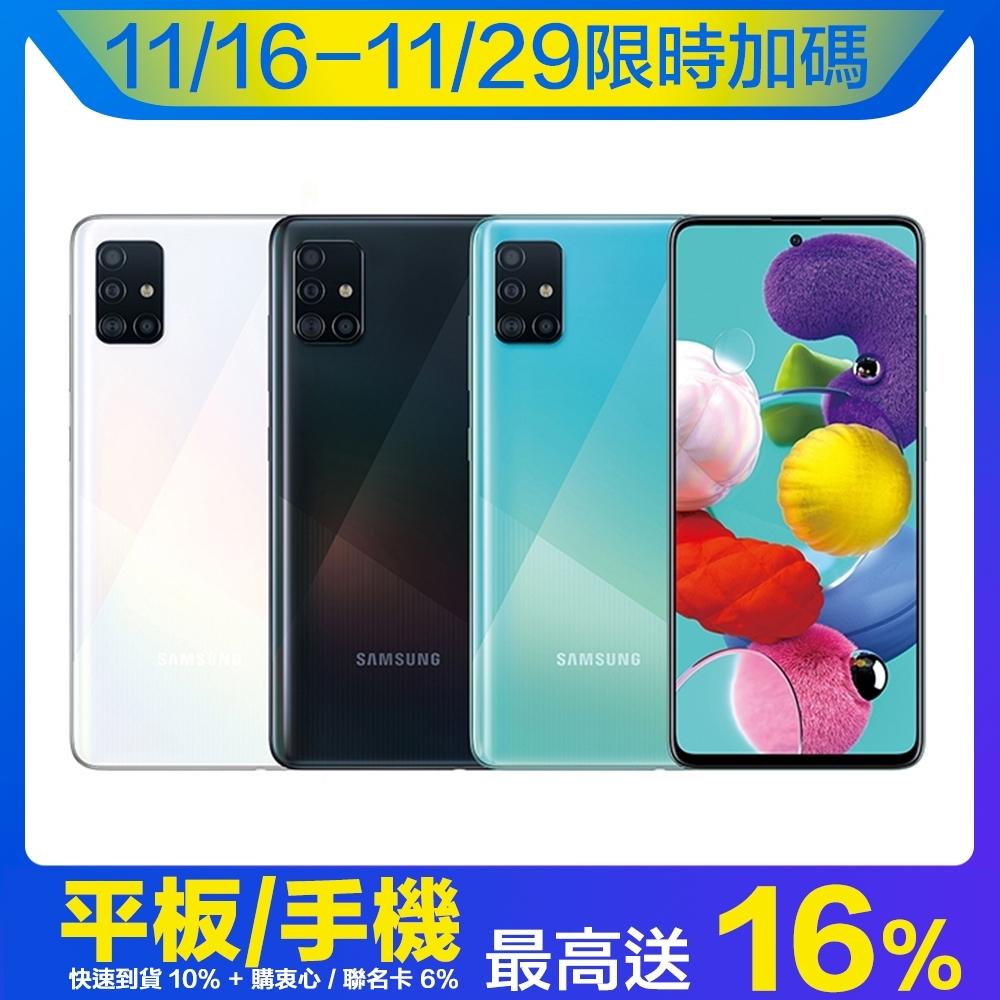 SAMSUNG Galaxy A51 (6G/128G) 6.5 吋八核心手機