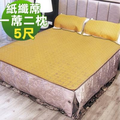 凱蕾絲帝-台灣製造-軟床專用透氣紙纖雙人5尺涼蓆三件組(一蓆二枕)